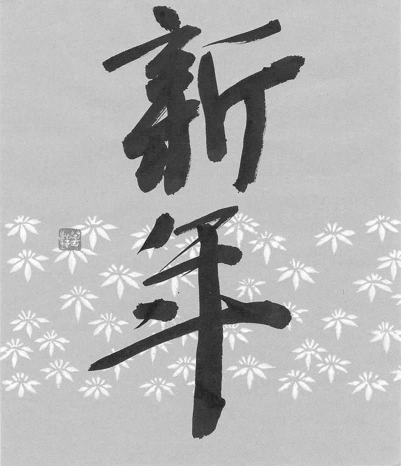 New Year by Shunyo Onchi