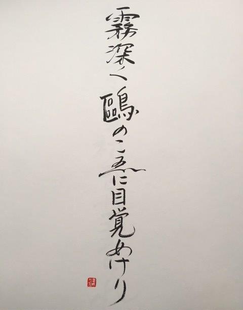 Dense Fog calligraphy by Mariko Hara